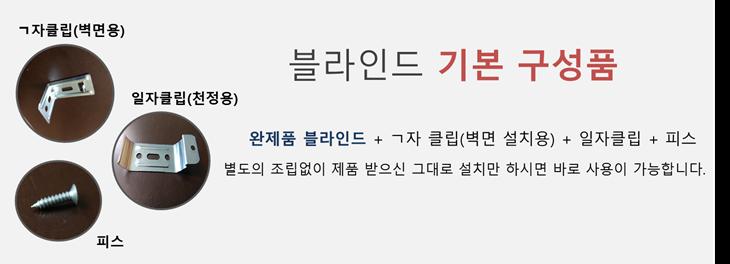 1.블라인드 기본 구성품(홈페).png