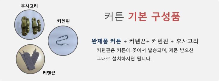 커텐 기본구성품 (1).png
